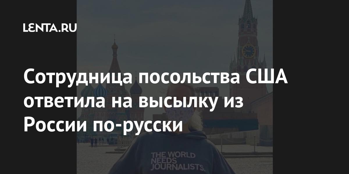 Сотрудница посольства США ответила на высылку из России по-русски