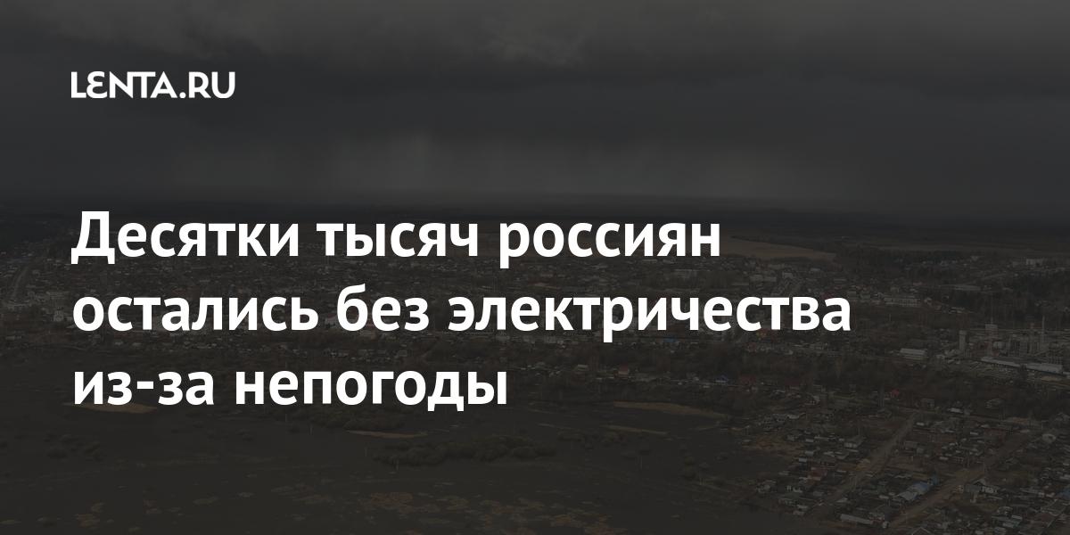 Десятки тысяч россиян остались без электричества из-за непогоды
