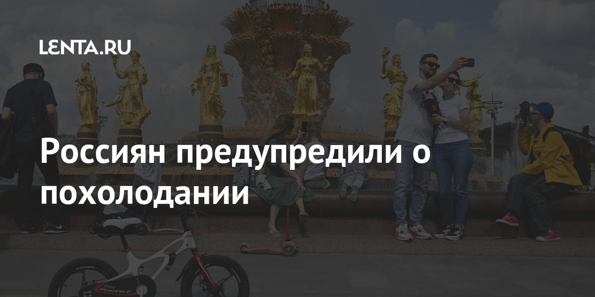 Россиян предупредили о похолодании