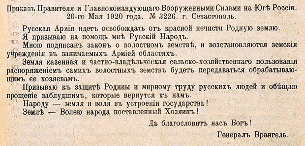 Приказ №3226 от 20 мая 1920 года, в котором генерал Петр Врангель объявил о «Законе о земле»