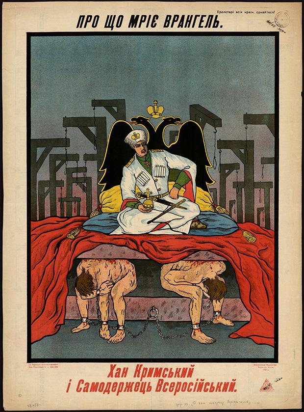 Советский плакат на украинском языке «О чем мечтает Врангель». Киев, 1920 год
