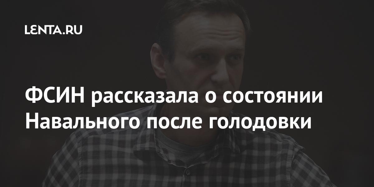 ФСИН рассказала о состоянии Навального после голодовки