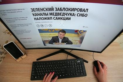 Союз журналистов России назвал санкции Зеленского цензурой