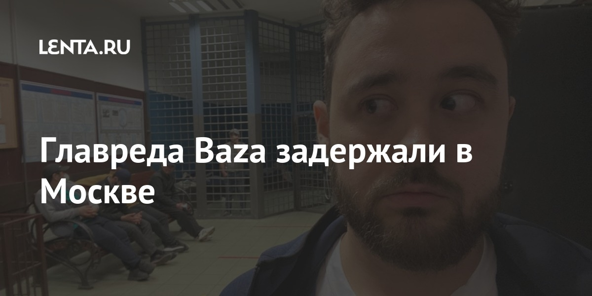 Главреда Baza задержали в Москве