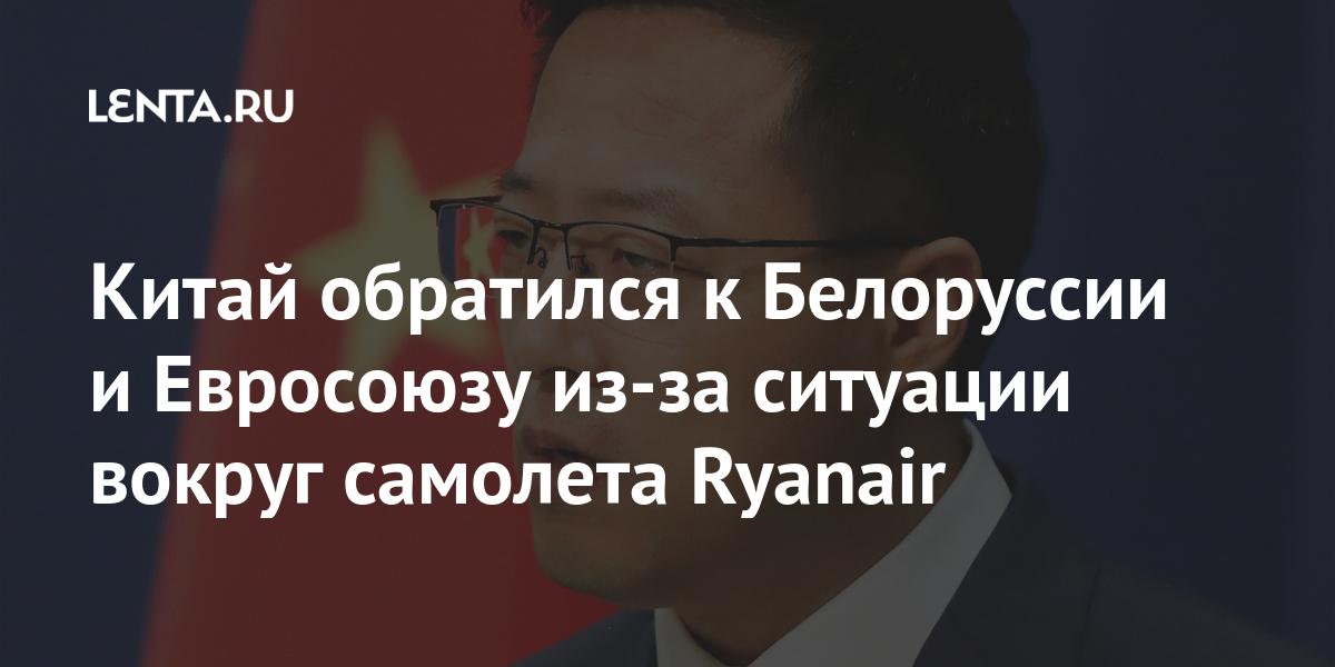Китай обратился к Белоруссии и Евросоюзу из-за ситуации вокруг самолета Ryanair