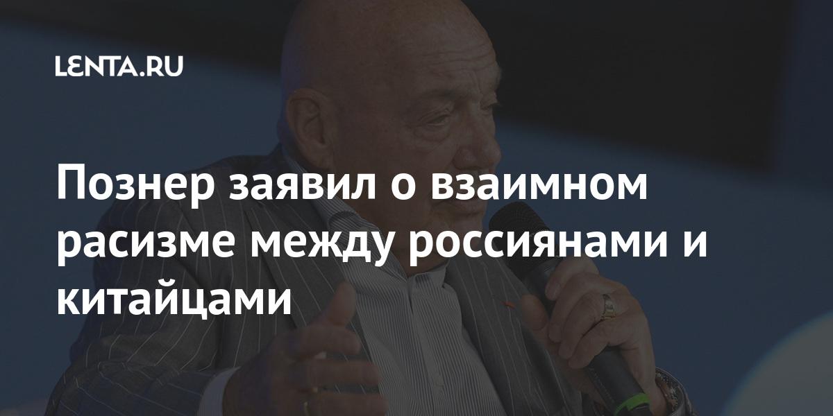 Познер заявил о взаимном расизме между россиянами и китайцами