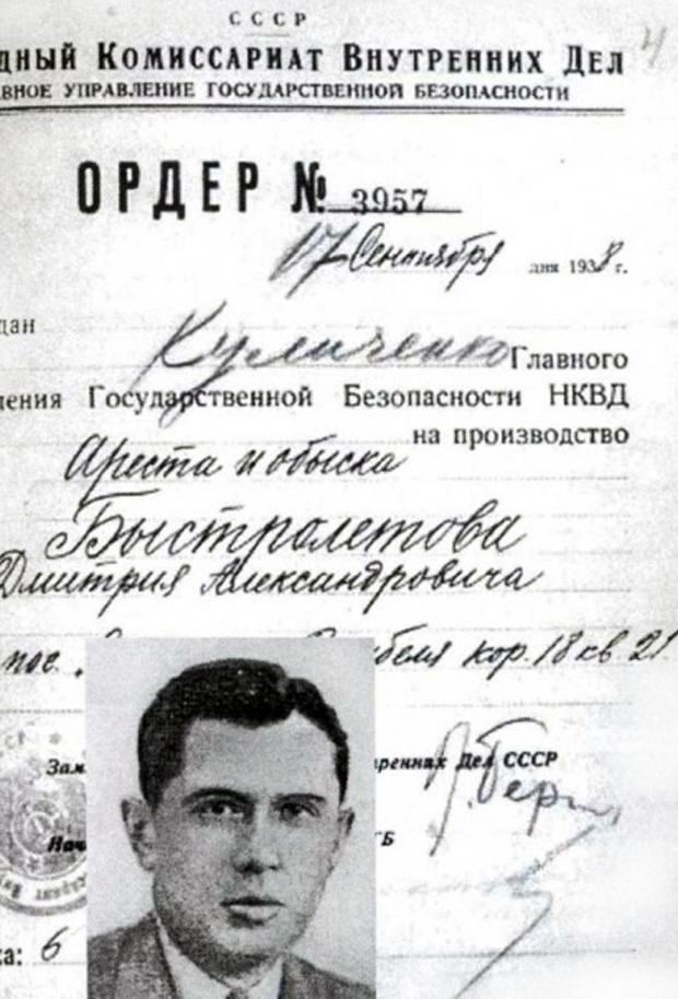 Ордер на арест Дмитрия Быстролетова