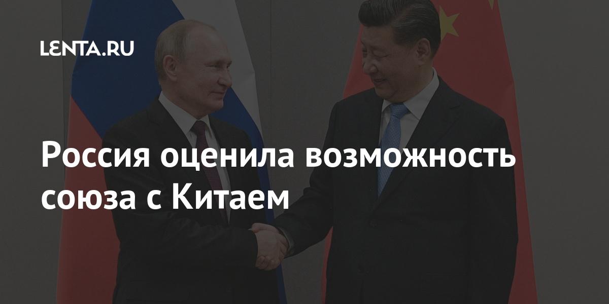 Россия оценила возможность союза с Китаем