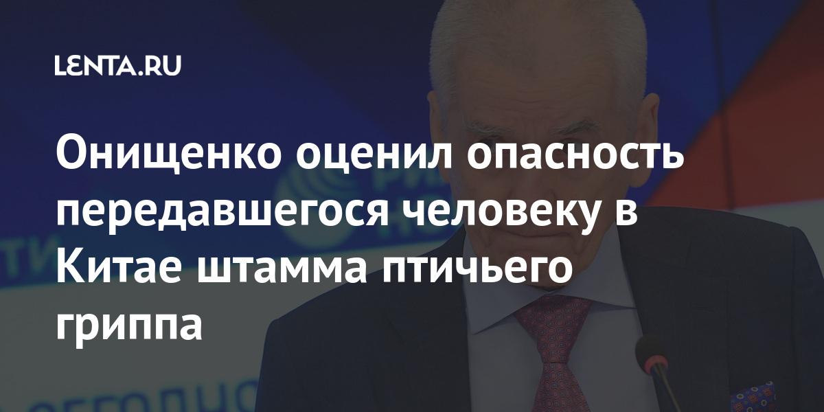 Онищенко оценил опасность передавшегося человеку в Китае штамма птичьего гриппа