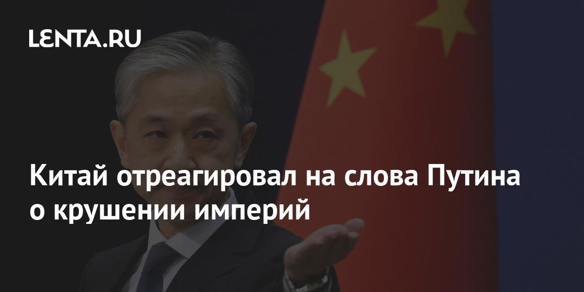 Китай отреагировал на слова Путина о крушении империй