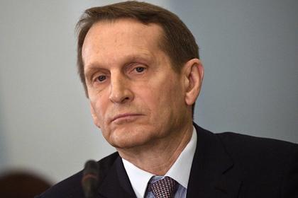 Нарышкин заявил обинтересе России всокращении списка недружественных стран