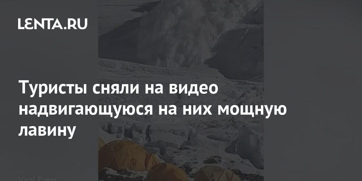 Туристы сняли на видео надвигающуюся на них мощную лавину