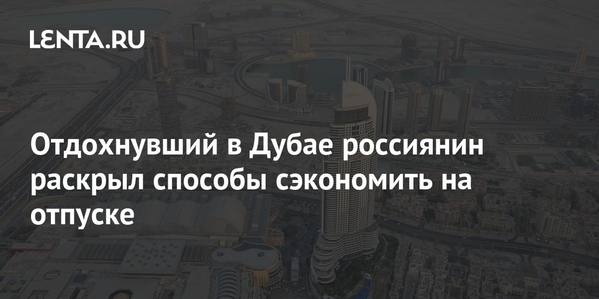 Отдохнувший в Дубае россиянин раскрыл способы сэкономить на отпуске