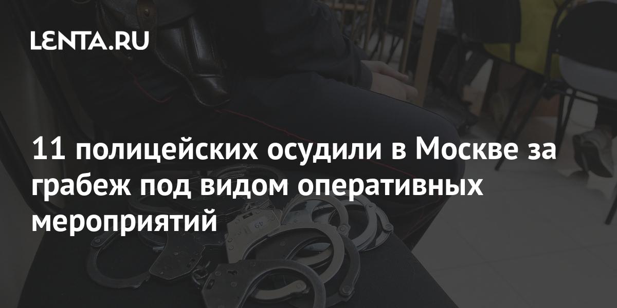 11 полицейских осудили в Москве за грабеж под видом оперативных меропр