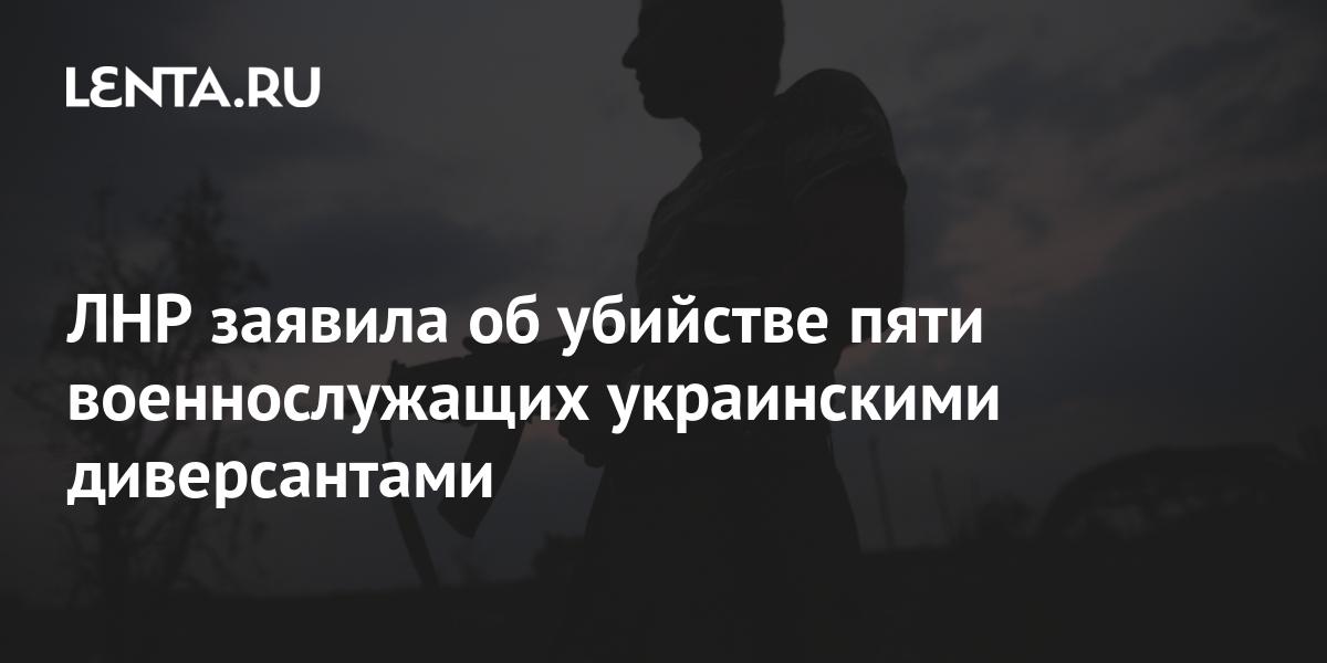 ЛНР заявила об убийстве пяти военнослужащих украинскими диверсантами