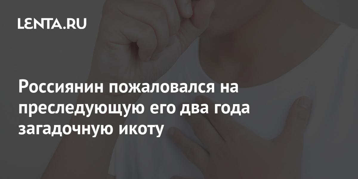Россиянин пожаловался на преследующую его два года загадочную икоту