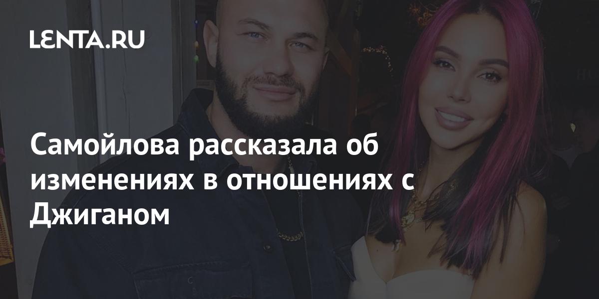 Самойлова рассказала об изменениях в отношениях с Джиганом