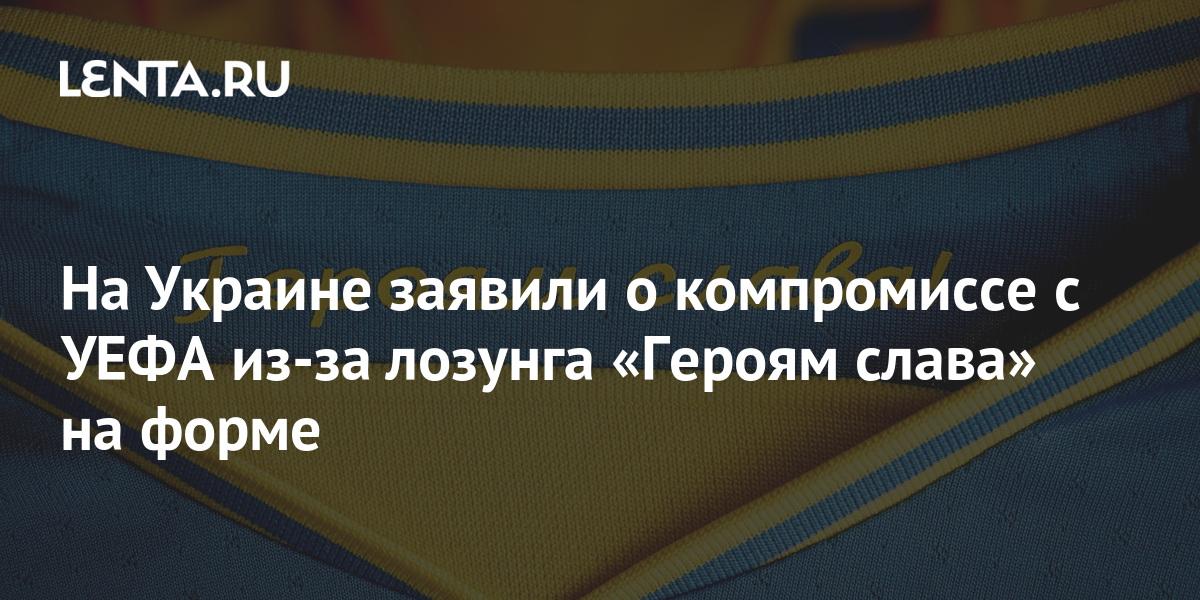 На Украине заявили о компромиссе с УЕФА из-за лозунга «Героям слава» н