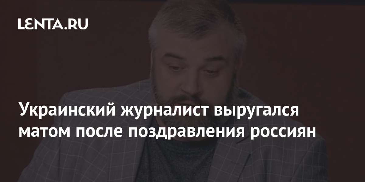 Украинский журналист выругался матом после поздравления россиян