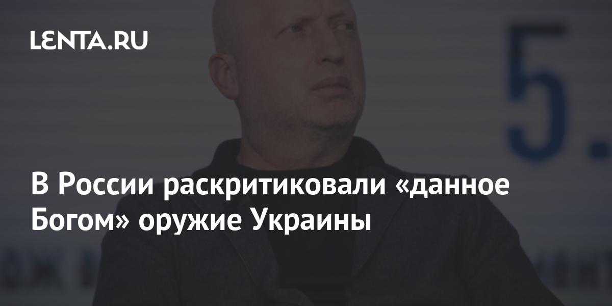 В России раскритиковали «данное Богом» оружие Украины