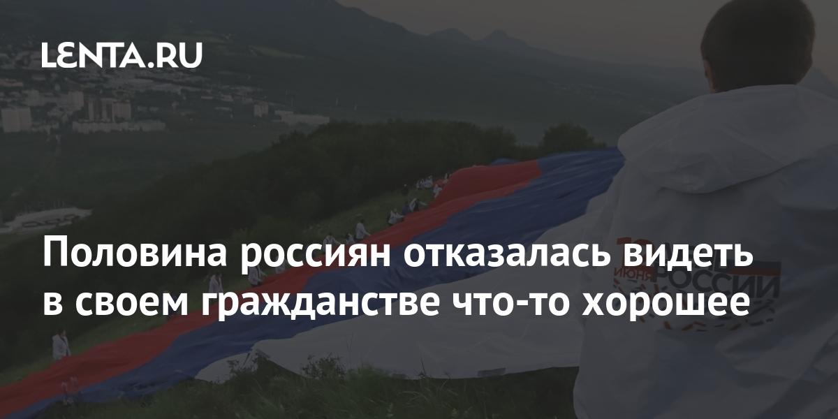 Половина россиян отказалась видеть в своем гражданстве что-то хорошее