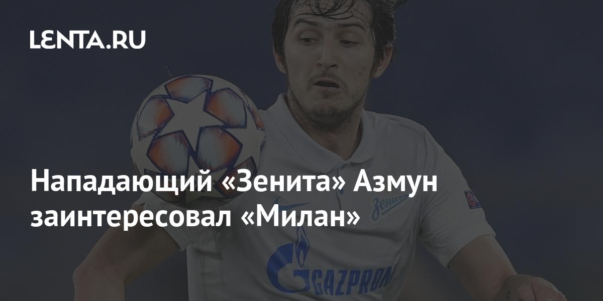 Нападающий «Зенита» Азмун заинтересовал «Милан»