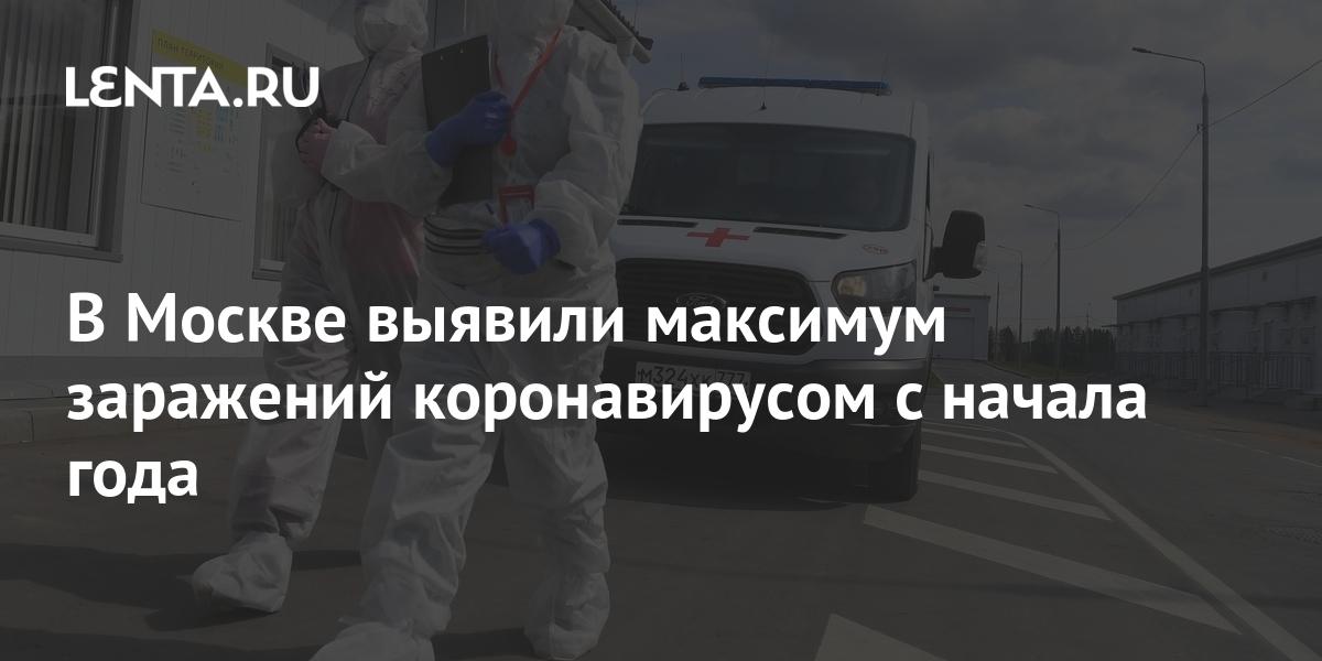 В Москве выявили максимум заражений коронавирусом c начала года