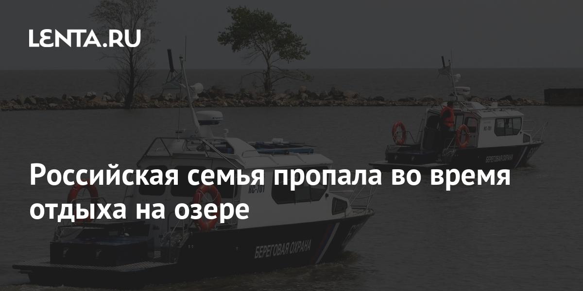 Российская семья пропала во время отдыха на озере