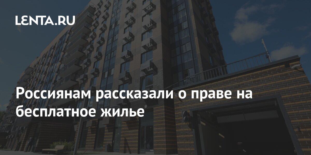 Россиянам рассказали о праве на бесплатное жилье