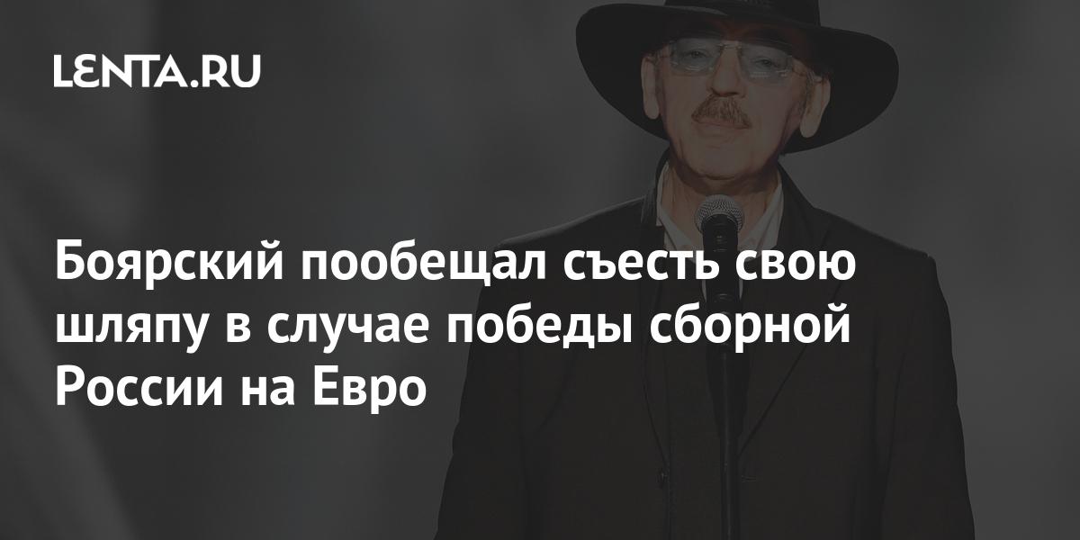 Боярский пообещал съесть свою шляпу в случае победы сборной России на Евро