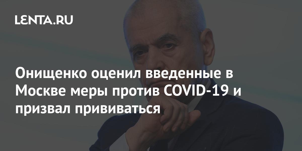 Онищенко оценил введенные в Москве меры против COVID-19 и призвал прививаться