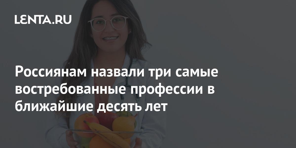 Россиянам назвали три самые востребованные профессии в ближайшие десять лет