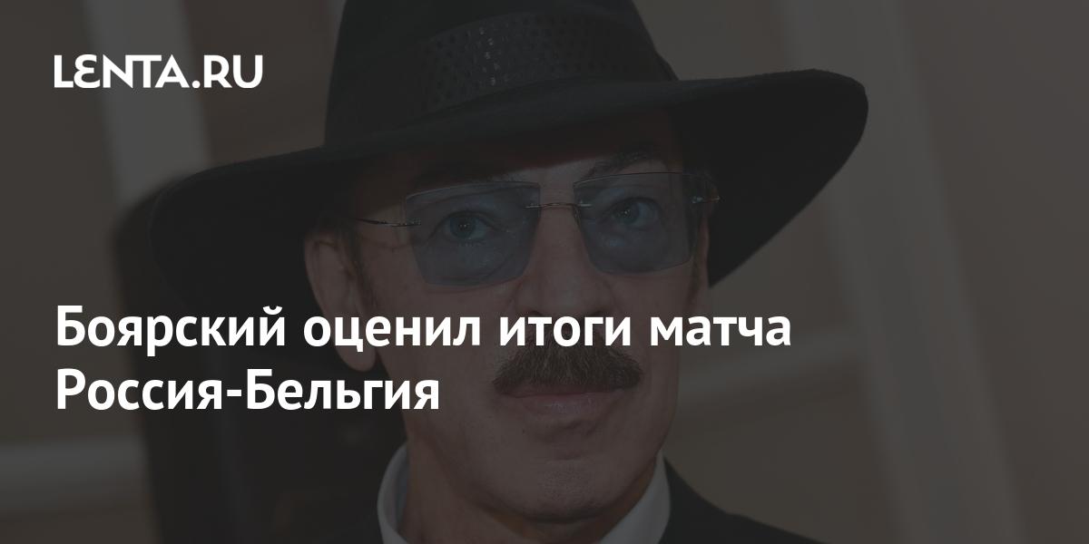 Боярский оценил итоги матча Россия-Бельгия