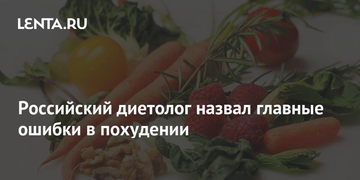 Российский диетолог назвал главные ошибки в похудении