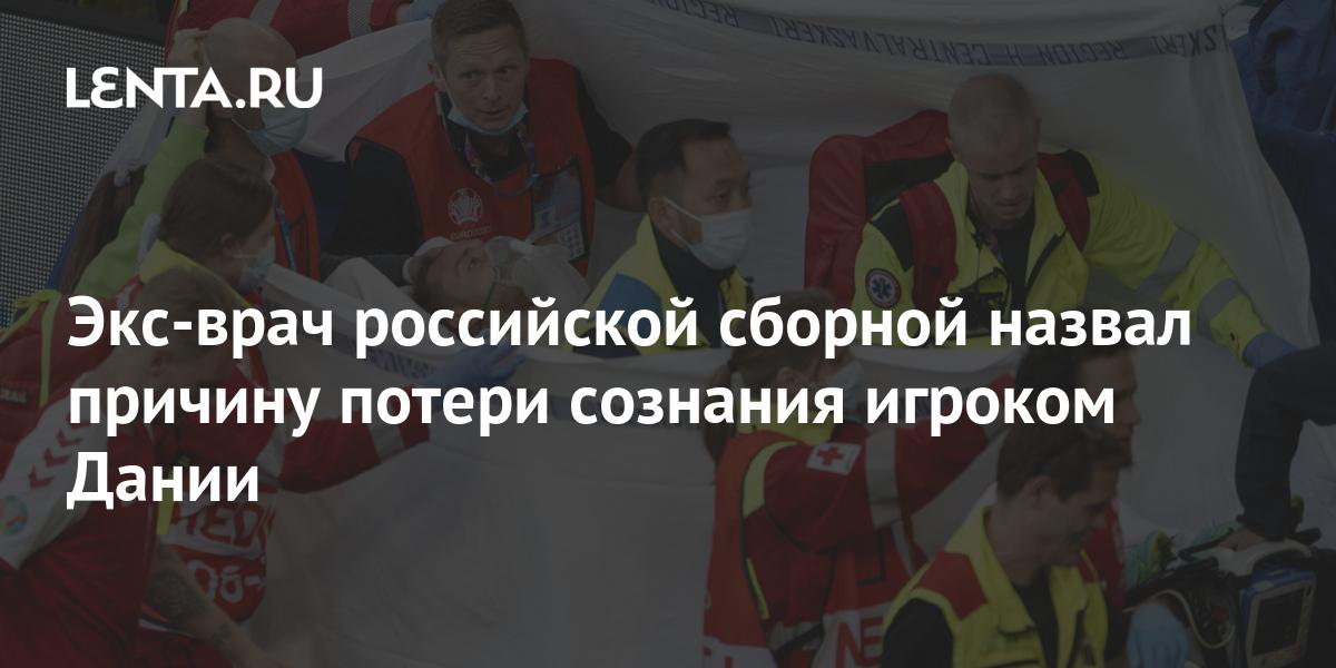 Экс-врач российской сборной назвал причину потери сознания игроком Дании