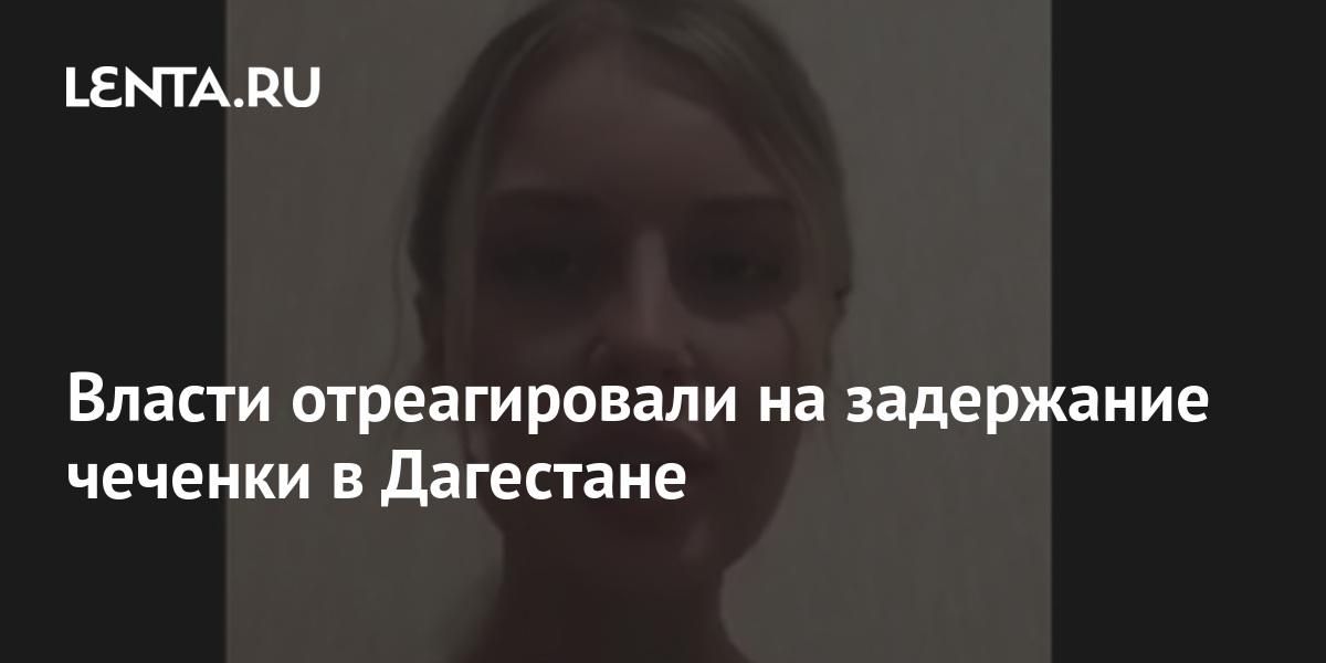 Власти отреагировали на задержание чеченки в Дагестане