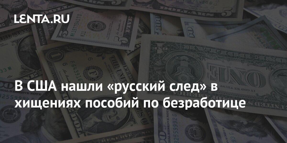 В США нашли «русский след» в хищениях пособий по безработице
