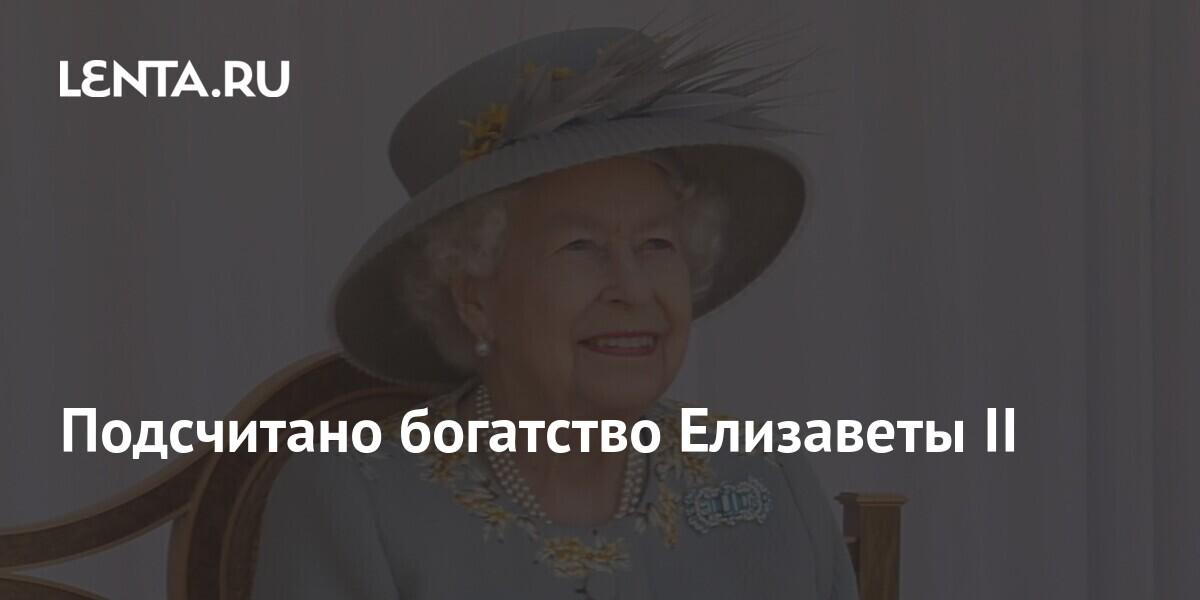 Подсчитано богатство Елизаветы II