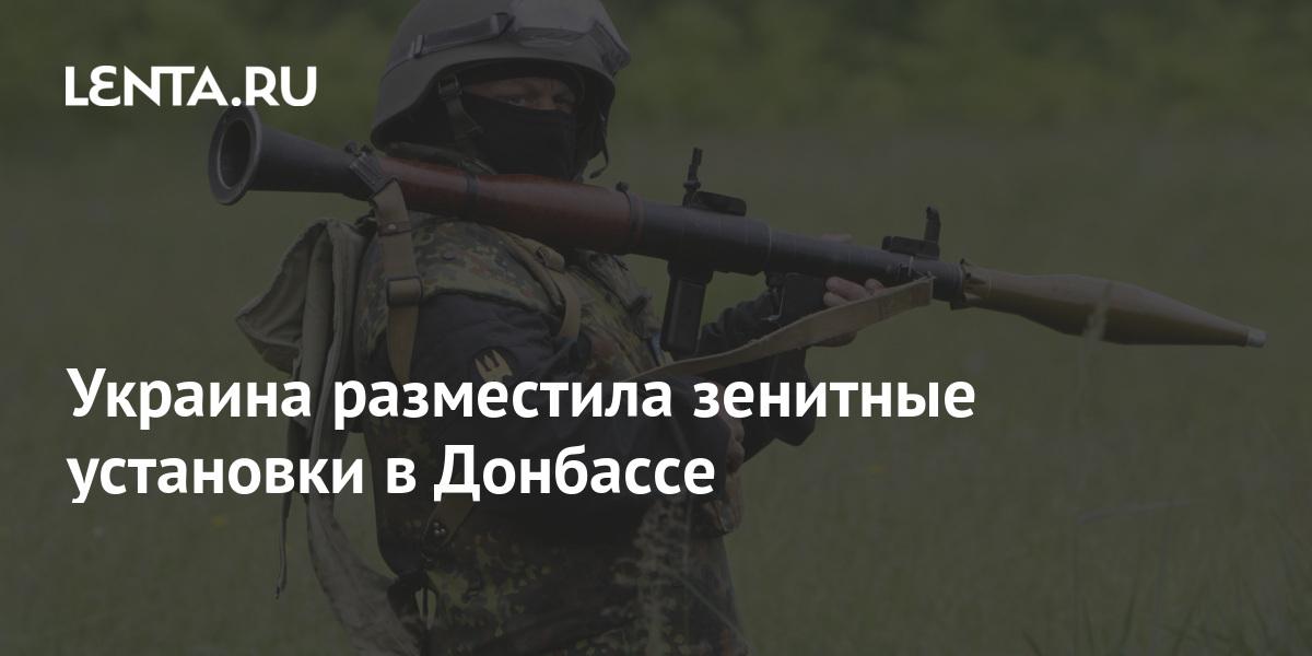 Украина разместила зенитные установки в Донбассе