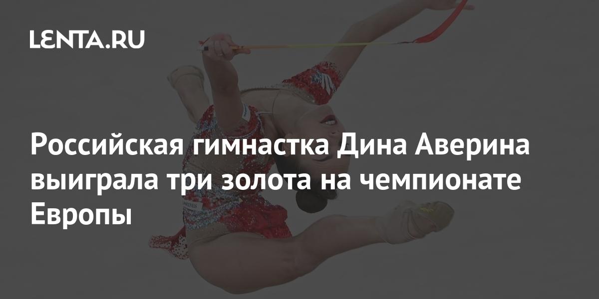 Российская гимнастка Дина Аверина выиграла три золота на чемпионате Европы