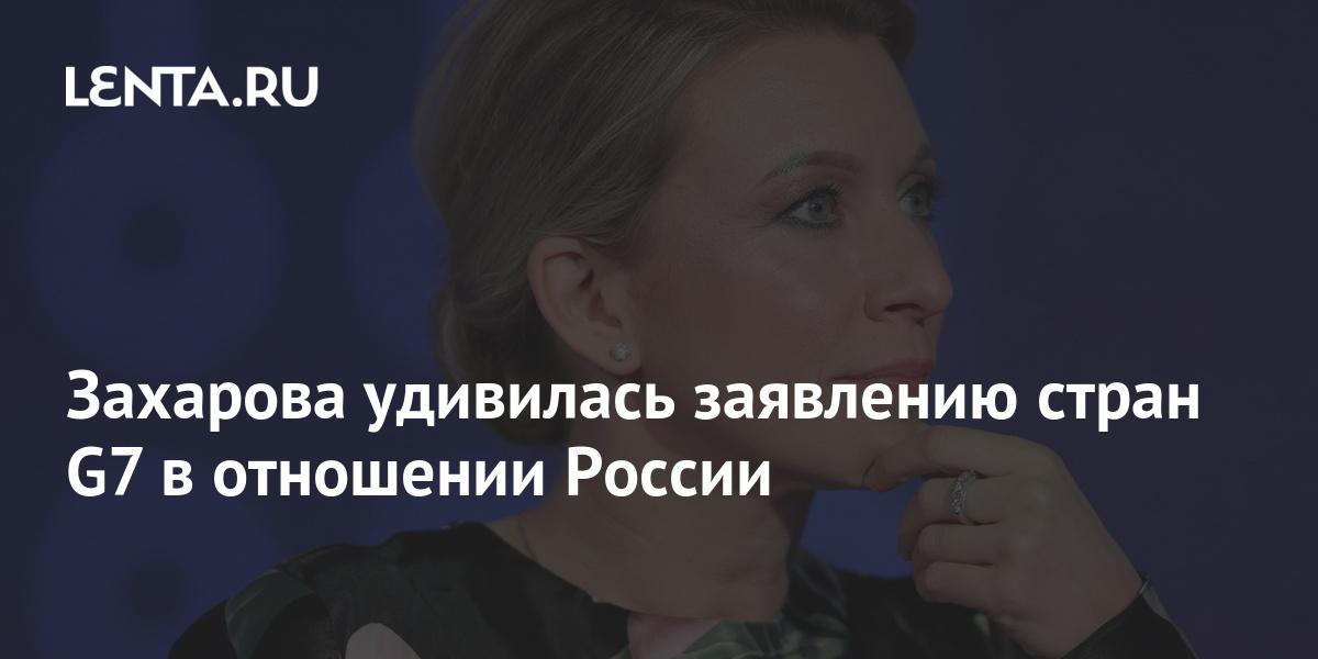 Захарова удивилась заявлению стран G7 в отношении России