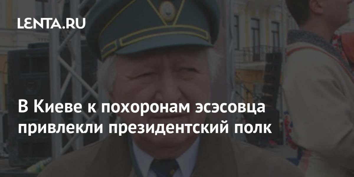 В Киеве к похоронам эсэсовца привлекли президентский полк