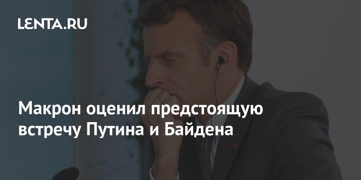 Макрон оценил предстоящую встречу Путина и Байдена