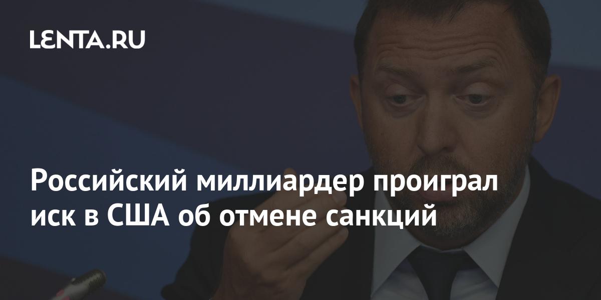 Российский миллиардер проиграл иск в США об отмене санкций