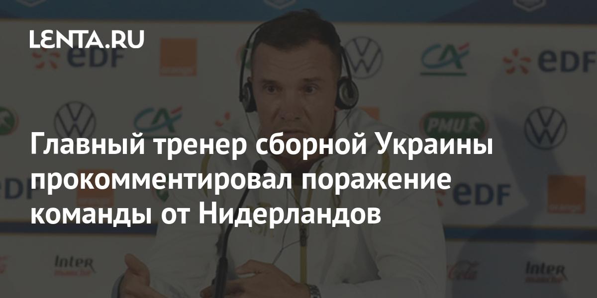Главный тренер сборной Украины прокомментировал поражение команды от Нидерландов