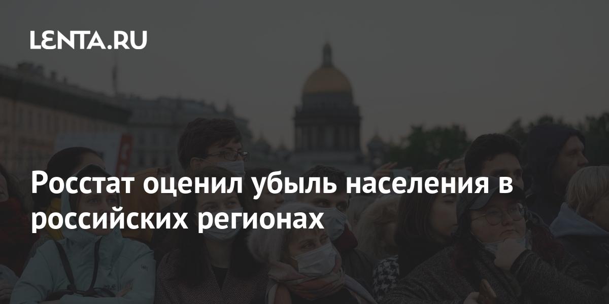 Росстат оценил убыль населения в российских регионах