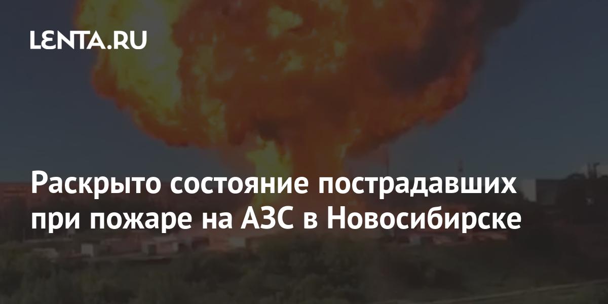 Раскрыто состояние пострадавших при пожаре на АЗС в Новосибирске