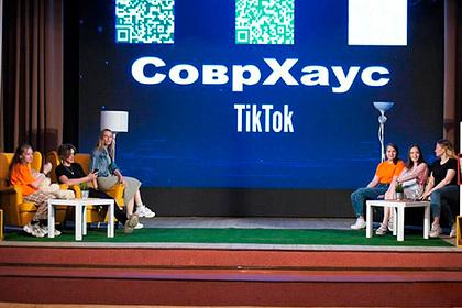 На Ямале открыли первый TikTok-хаус