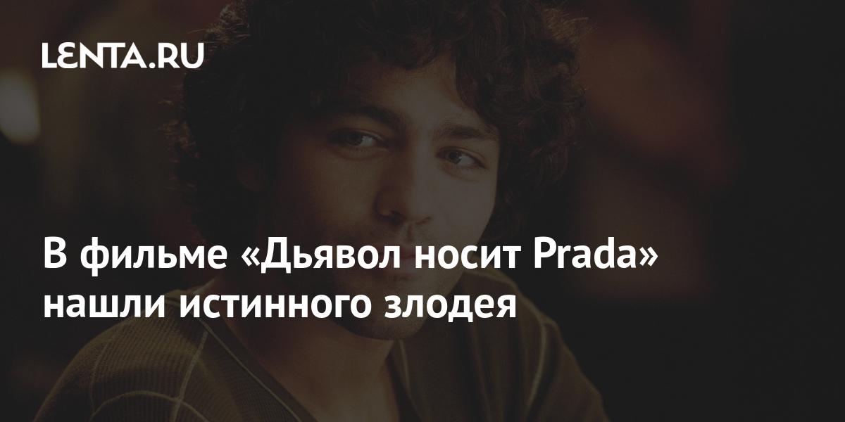 В фильме «Дьявол носит Prada» нашли истинного злодея