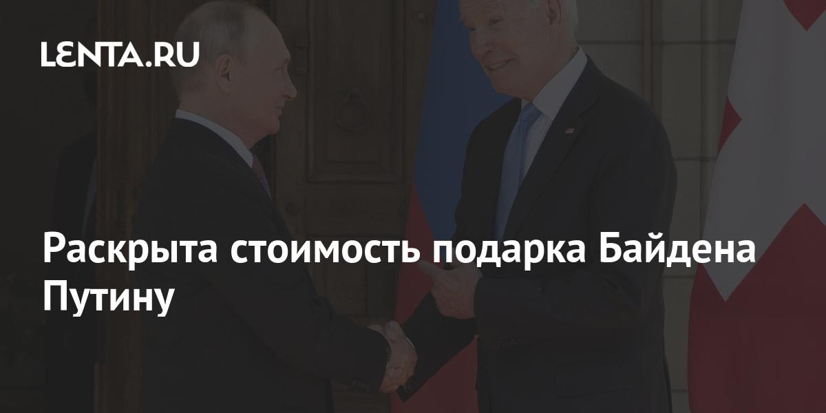 Раскрыта стоимость подарка Байдена Путину